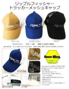 ripple-cap01