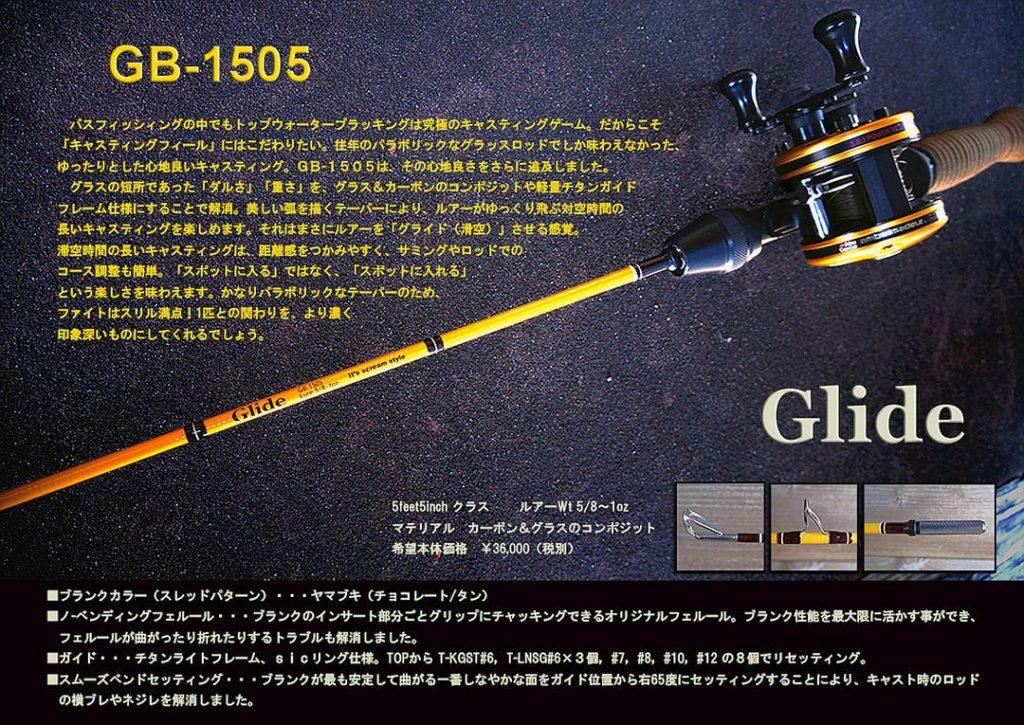 gb-1505%e3%83%a4%e3%83%9e%e3%83%96%e3%82%ad